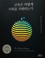 """The Schooled Society"" by David Baker Translated into Korean"